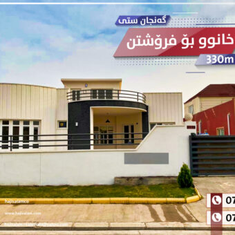 House for Sale in Ganjan City